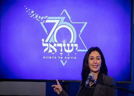 Eshet Incoming presents Israel at 70
